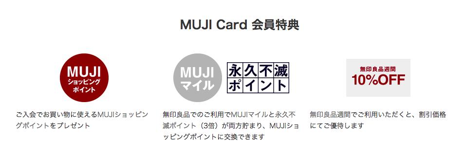 【無印】MUJI passport(ムジ パスポート)マイル つれづれがき